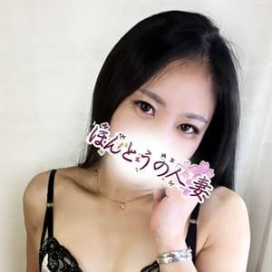 麻里亜-まりあ【セクシーでエッチ大好き淫乱奥様】 | ほんとうの人妻横浜本店(横浜)