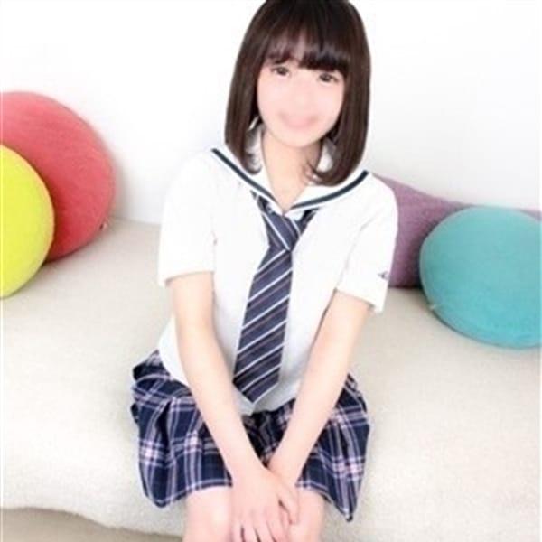 よもぎ【妹系ロリ少女♪】 | オシャレな制服素人デリヘル JKスタイル(新宿・歌舞伎町)