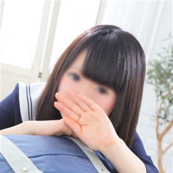 るのあ【ウブで可愛い癒し系】 | オシャレな制服素人デリヘル JKスタイル(新宿・歌舞伎町)