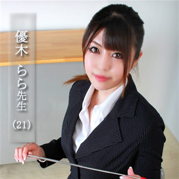 優木 らら【ハリがあるEカップ】 | イケない女教師 東京五反田店(品川)