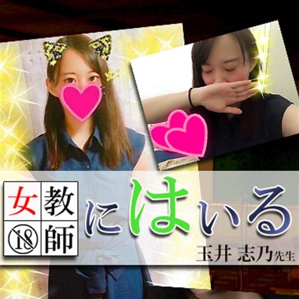 玉井 志乃   イケない女教師 東京五反田店(品川)