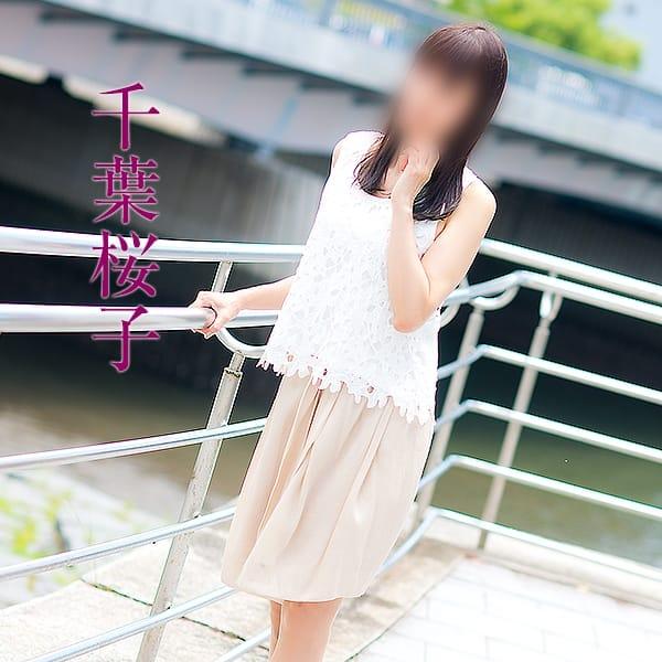 千葉桜子【【モデル体型マダム】 | 五十路マダム(カサブランカグループ)(広島市内)