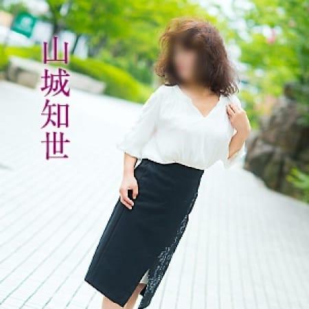 山城知世【色香漂うスーパー熟女 !】 | 五十路マダム(カサブランカグループ)(広島市内)