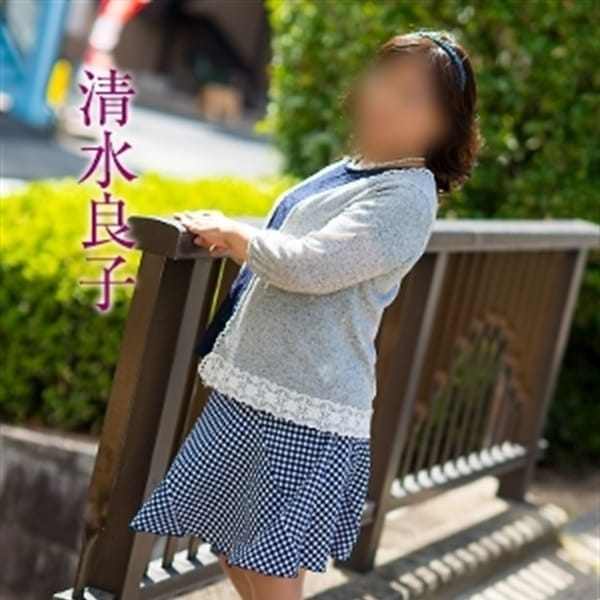 清水良子 | 五十路マダム(カサブランカグループ)(広島市内)