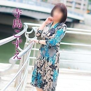 寺島こずえ | 五十路マダム(カサブランカグループ)(広島市内)
