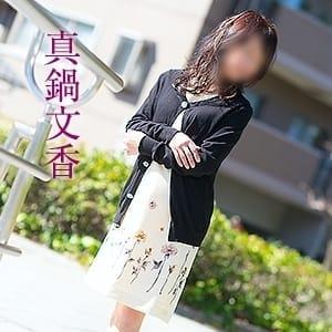 真鍋文香 | 五十路マダム(カサブランカグループ)(広島市内)