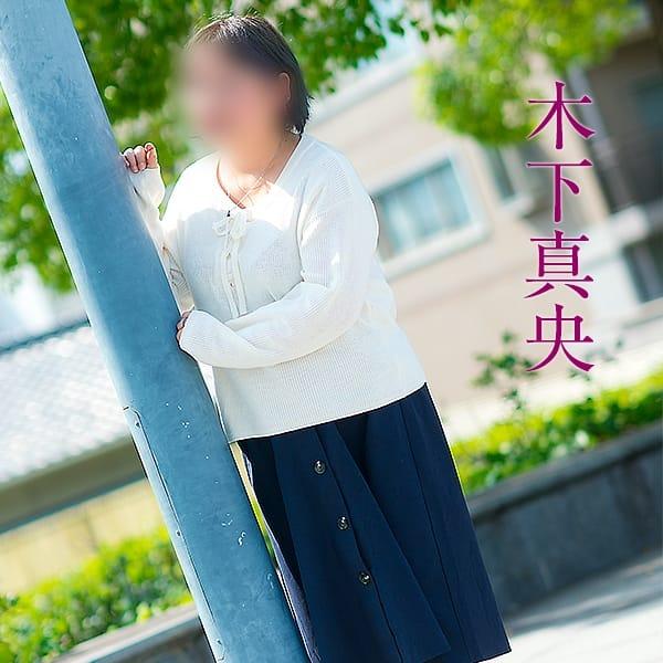 木下真央【ポチャカワマダム♪】 | 五十路マダム(カサブランカグループ)(広島市内)