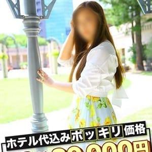 きい【№①デリ|名古屋|デリヘル】 | 愛特急2006 東海本店(名古屋)