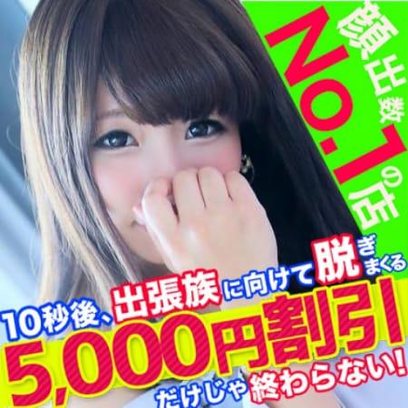 みひろ★【【若妻デリ!名古屋!デリヘル】】 | 愛特急2006Venus(名古屋)