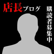 新★店長日記2016~お得情報! | 愛AMORE(名古屋)