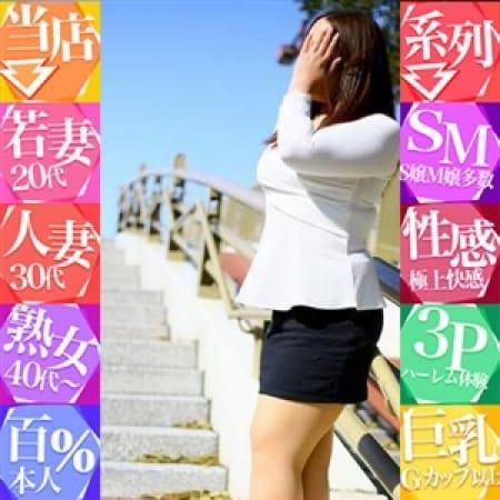 りかな   直アポ(名古屋)