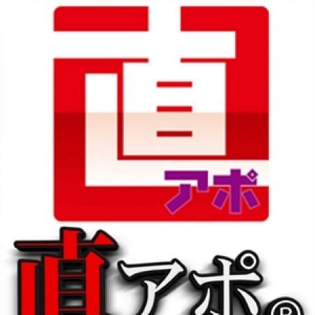 あやみ【直・エッチな奥さん】 | 直アポ(名古屋)