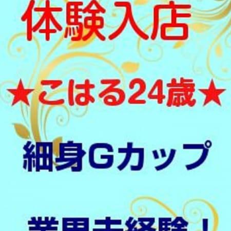 こはる【細身Gカップ奥様】 | 人妻28(北九州・小倉)