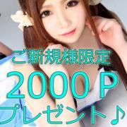 ご新規様2000pプレゼント | 萌えデリワゴン(名古屋)
