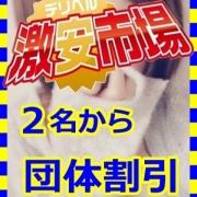 団体割り!! | 激安市場(名古屋)