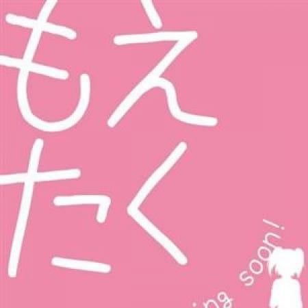りおん☆過去最高レベルの美少女♪【】 $s - もえたく!風俗