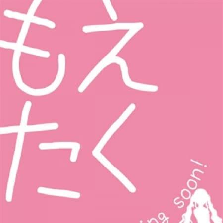 いちご☆最高!地元18歳未経験♡【禁断敏感快感美少女♪】 | もえたく!(金沢)