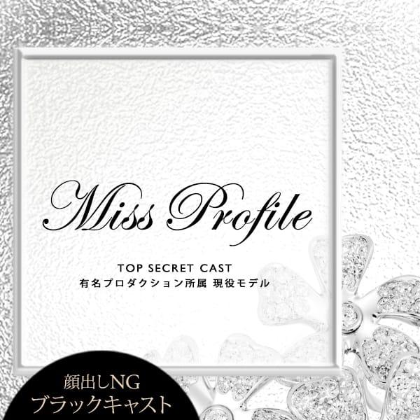 蘭【顔出しNGプレミア嬢】 | プロフィール倉敷(倉敷)
