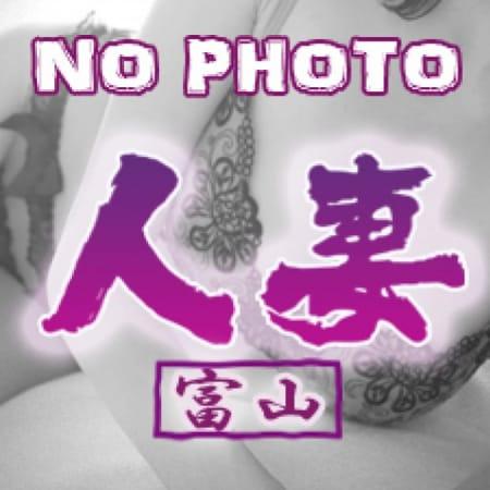 紫音【癒し度MAX!!! 】 | 奥様デリヘル 人妻富山(富山市近郊)