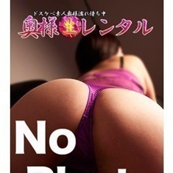 モエカ【爆乳Gカップ♪】   奥様生レンタル(仙台)