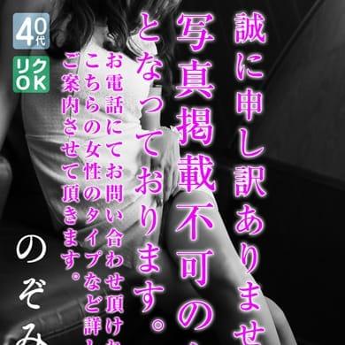 のぞみ【愛嬌ある美人奥様】 | 愛のしずく(名古屋)