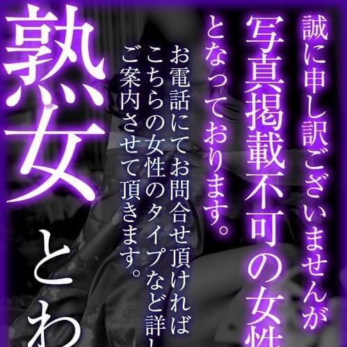 とわ【当店の秘宝級妖艶奥様】   愛のしずく(名古屋)