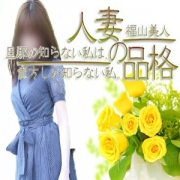 女の子大募集   人妻の品格(福山)