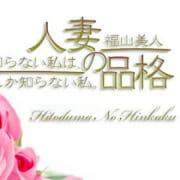 めぐ   人妻の品格(福山)