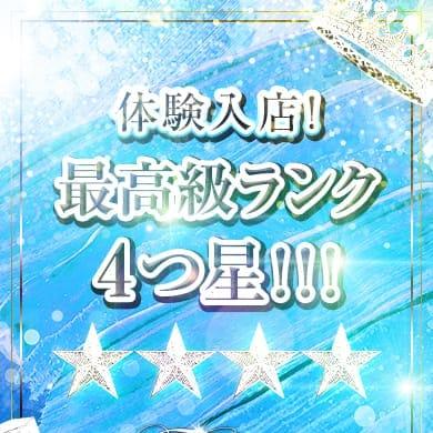 アカネ【未経験】【☆シンデレラガール☆】   テイクアウト(河原町・木屋町)