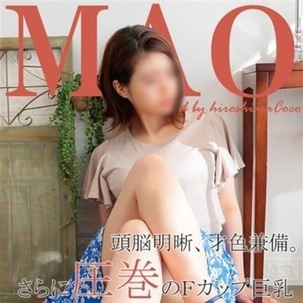 マオ【完全未経験!おっぱい好き必見】 | 広島で評判のお店はココです!(広島市内)
