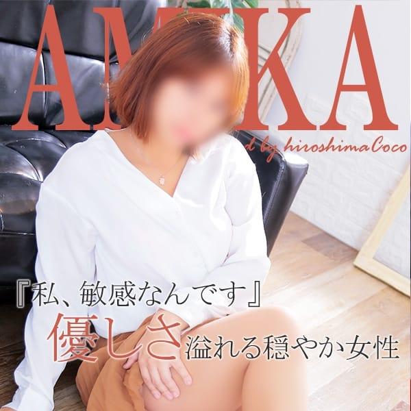 アミカ【かなり濡れやすいんです。】 | 広島で評判のお店はココです!(広島市内)