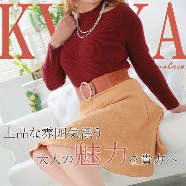 キョウカ【漂う熟女の大人の色気♪】 | 広島で評判のお店はココです!(広島市内)