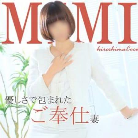 ミミ【素朴で可愛く性格の良い未経験妻】 | 広島で評判のお店はココです!(広島市内)