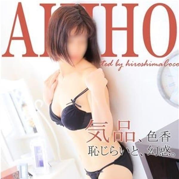 アキホ【上品清楚な未経験妻】 | 広島で評判のお店はココです!(広島市内)