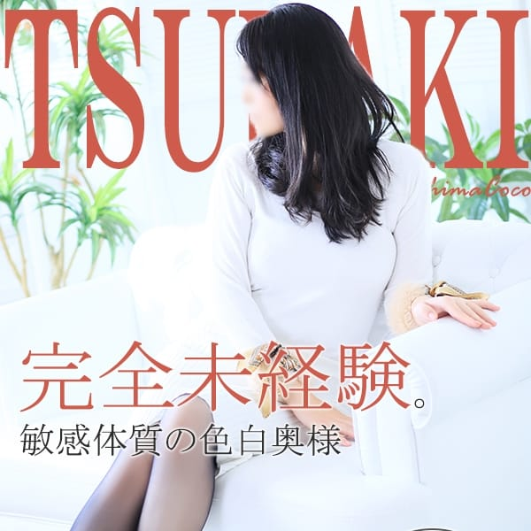 ツバキ【敏感素人清楚若妻】 | 広島で評判のお店はココです!(広島市内)