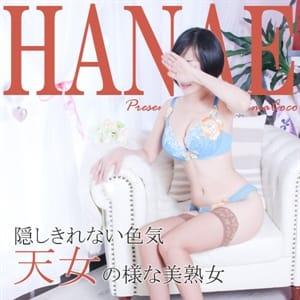 ハナエ【天女の様な美熟女】 | 広島で評判のお店はココです!(広島市内)