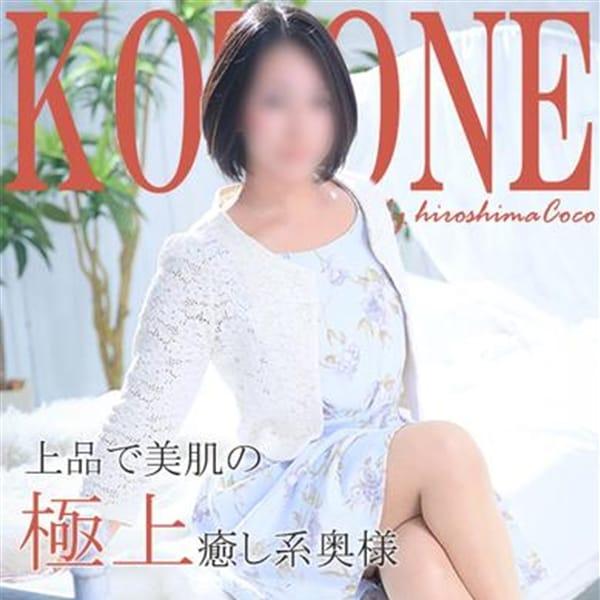 コトネ【愛嬌◎キレカワ妻】 | 広島で評判のお店はココです!(広島市内)
