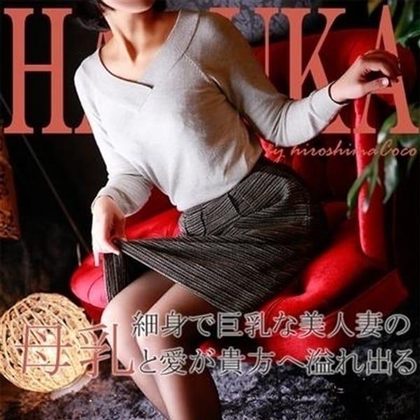 ハルカ【母乳が、、、、!!!】 | 広島で評判のお店はココです!(広島市内)
