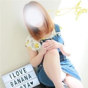 あやちゃん【激カワ美少女】 | I LOVE バナナ(仙台)