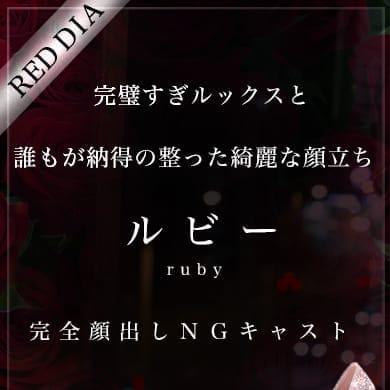 ルビー | 神栖レッドダイヤ(神栖・鹿島)