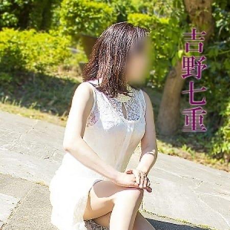 吉野七重【無垢なマダムは淑女】 | 五十路マダム 徳島店(徳島市近郊)