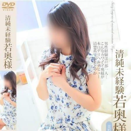 新人 香苗【清楚系人妻 香苗 】 | 奥様会館(仙台)