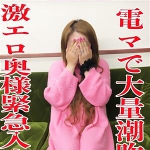 ☆マキ☆MAKI☆【電マで大量潮吹き!!!】 | ハイレベル激安店 いきなっせ(熊本市近郊)