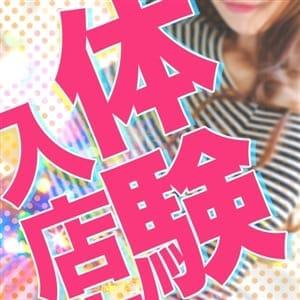 新人さん出勤速報!【激アツ新人入店情報】   愛特急2006 東京店(品川)