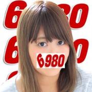 香瑠(KAORU) | 6980(金沢)