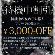 待機割り♪ | ギャルズネットワーク新大阪店(梅田)