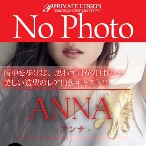 アンナ | プライベートレッスン(仙台)