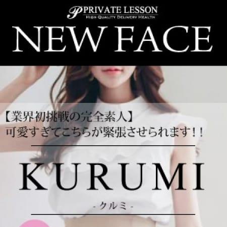 新人クルミ【プリンセス級の美女】 | プライベートレッスン(仙台)