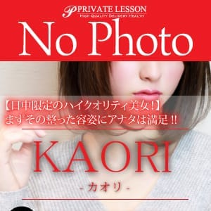カオリ【女子アナ級美女】 | プライベートレッスン(仙台)