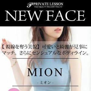 新人ミオン【周囲の視線を集める美貌】 | プライベートレッスン(仙台)